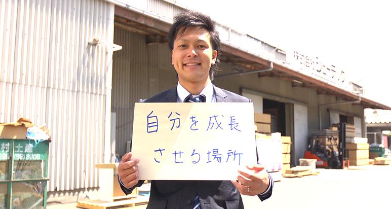 株式会社ジューテック 首都圏第ニ営業部 平塚営業所