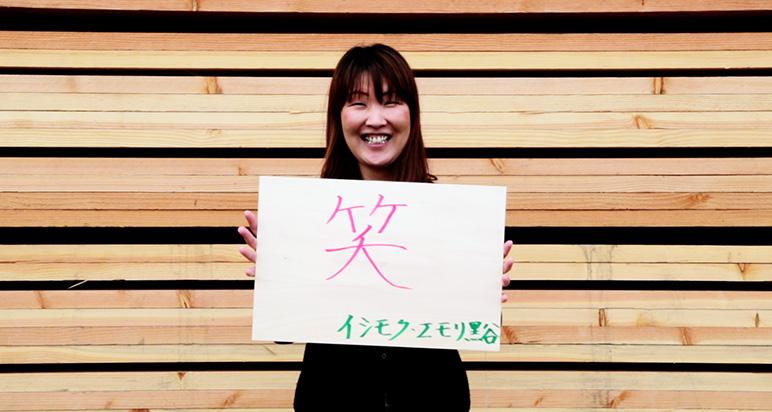 イシモク・エモリ株式会社