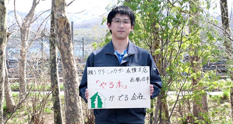 株式会社グリーンハウザー  札幌営業所