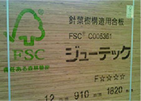 平成21年 FSC 認証取得